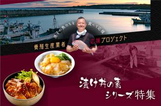 《迷子の魚たちを食べて応援 養殖生産業者応援プロジェクト》漬け丼の素シリーズ特集