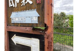 老朽化し、破損した観光看板。