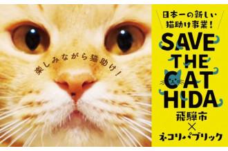 地域の特産物や返礼品をもらいながら、猫と地域を救う。