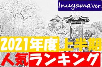 ふるさと納税返礼品ランキング(犬山市.ver)