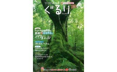 観光情報誌「ぐるり」最新号