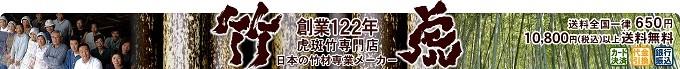 竹の通販・販売、創業明治27年 虎斑竹専門店 竹虎 はこちらから