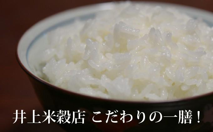井上米穀店のこだわりの一膳!