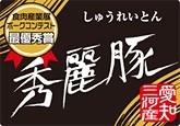 銘柄ポーク好感度コンテスト最優秀賞を受賞