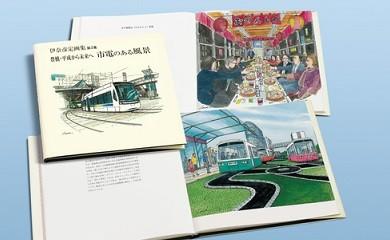 豊橋・平成から未来へ 市電のある風景