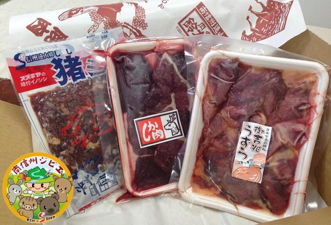 ジビエ3点セット【猪肉・鹿肉・鶉肉】