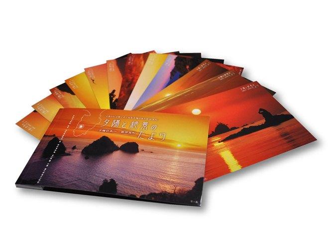 夕陽日本一のまち 西伊豆町の夕陽ポストカード