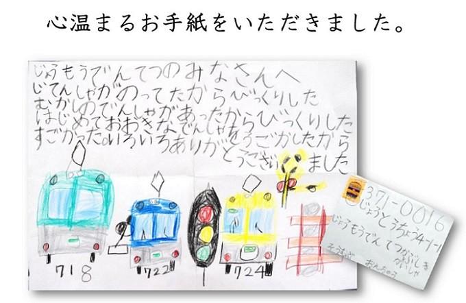 体験された小学1年生からいただいた心温まるお手紙