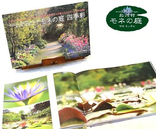 天然写真家前田博史写真集『モネの庭 四季彩』 【北川村モネの庭】