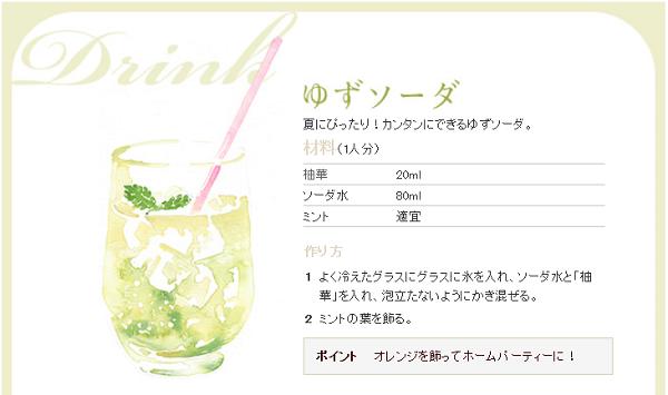 【柚華】アレンジレシピ