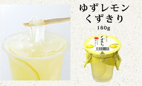 ゆずレモンくずきりセット 【北川村ゆず王国】