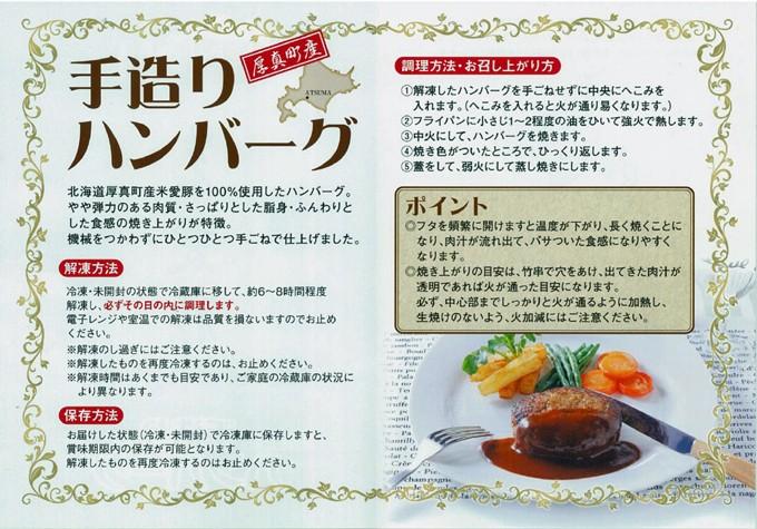 米愛豚ハンバーグ お得セット(10パック入)