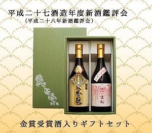 (359)徳正宗金賞受賞大吟醸入り2本セット