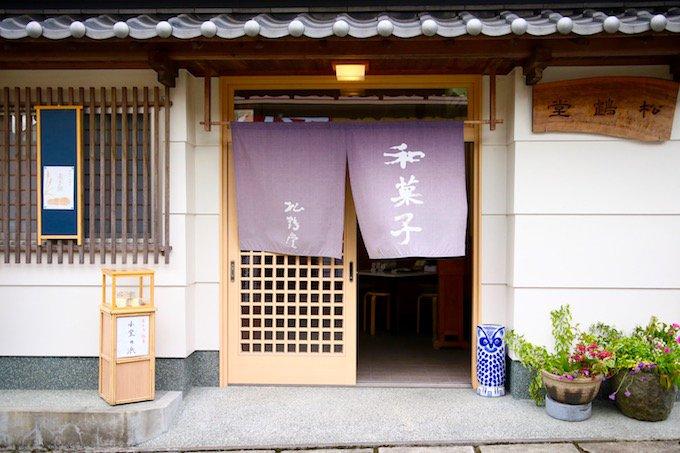 老舗和菓子店「松鶴堂」は37番札所岩本寺の門前。