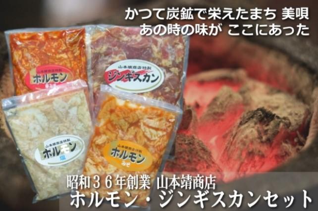 創業昭和32年の老舗「山本靖商店」渾身の味付けホルモン&ジンギスカン