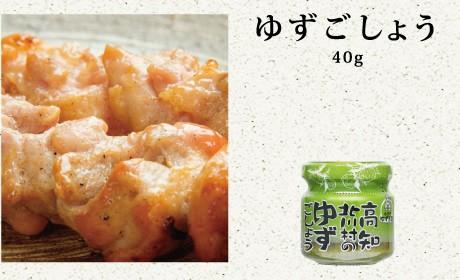 香り高い青ゆず皮と、ピリッと辛い唐辛子が、様々なお料理を演出します。