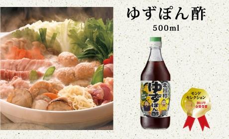 ゆずぽん酢 (青ゆずごしょう味)