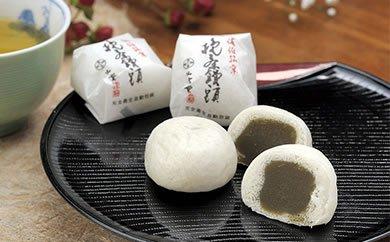 挽茶饅頭(10個)