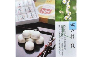 城山饅頭(12個)