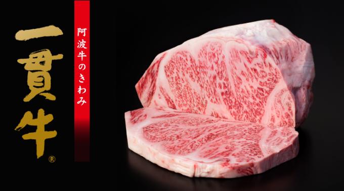 Bb002a 阿波牛のきわみ「一貫牛...