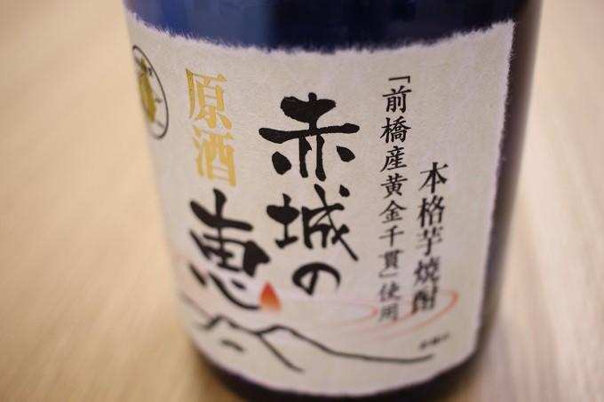 本格芋焼酎「赤城の恵」
