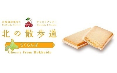 北海道の果実とクッキー&チョコレートの出会い