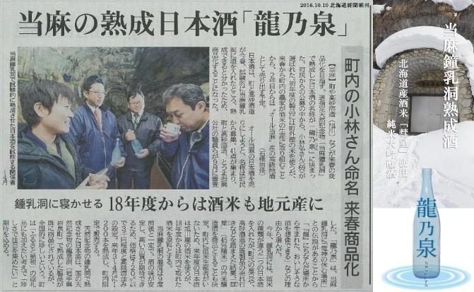 北海道 初 チャレンジに報道機関も注目 当麻鐘乳洞熟成酒「龍乃泉」