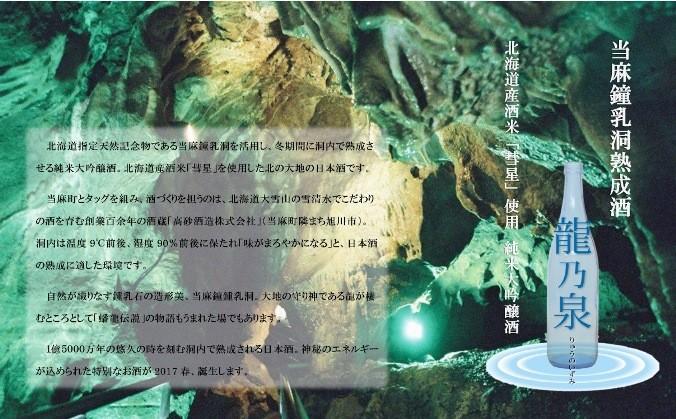 1億5000万年の悠久の時を刻む自然美 当麻鐘乳洞熟成酒「龍乃泉」