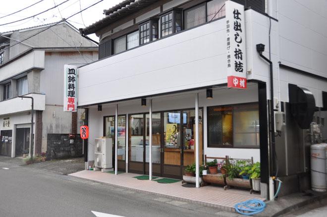 四国一小さい町にある「仕出し店中村」です!