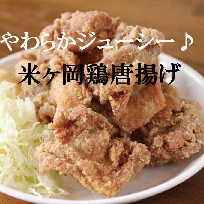 もっちり食感♪米ヶ岡鶏からあげ