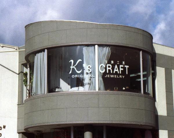 宝飾工房K'sCRAFT