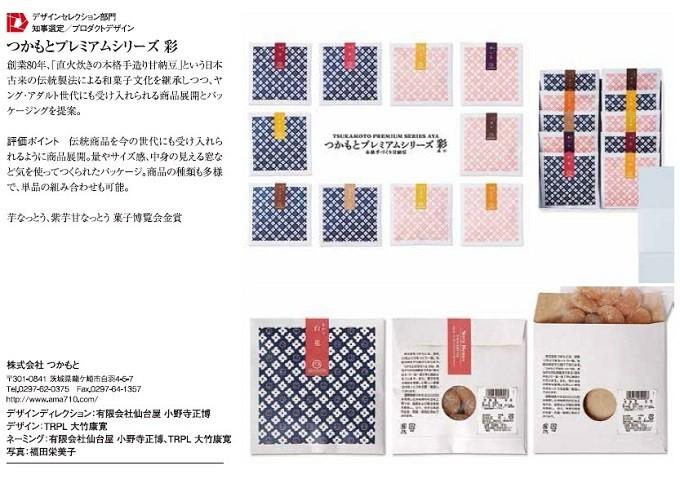 いばらきデザインセレクション2016で知事選定受賞(最高賞)を受賞!