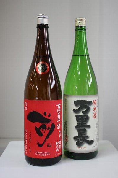 古伊万里「前」と「万里長 純米酒」