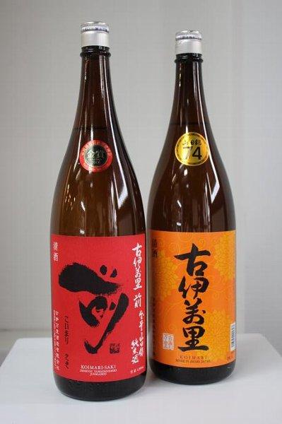 古伊万里「前」純米酒と古伊万里「山田錦74」
