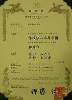 酵素活性阻害剤 特許第5831900号