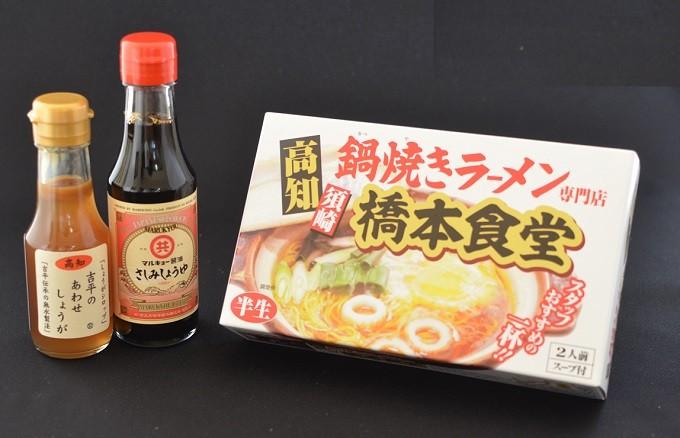 須崎の味をご自宅でお召し上がりください。