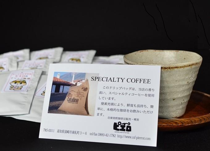 名店の味がご自宅で。香り高いコーヒーで贅沢な時間を過ごしませんか。