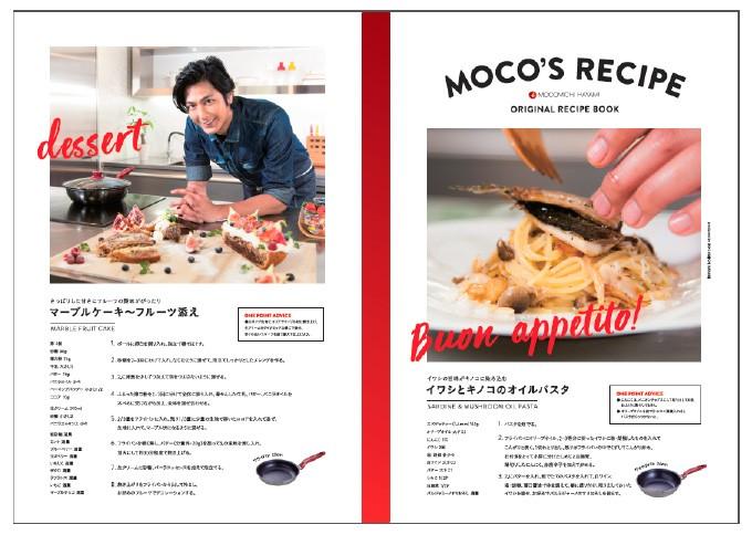 嬉しいレシピ本「MOCO'S RECIPE」付!