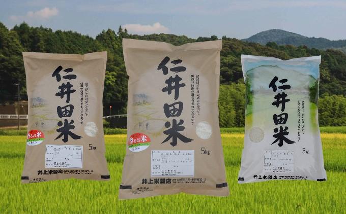 日本屈指の美味しさ「仁井田米」を十二分に堪能できるセットです!