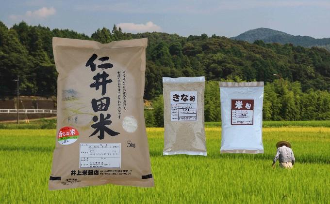 井上米穀店の3点セット(仁井田米・きな粉・米粉)