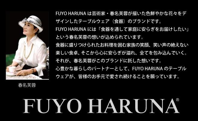 春名芙蓉・FUYO-HARUNAブランドの紹介