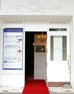 アートホテルカラーアオモリ
