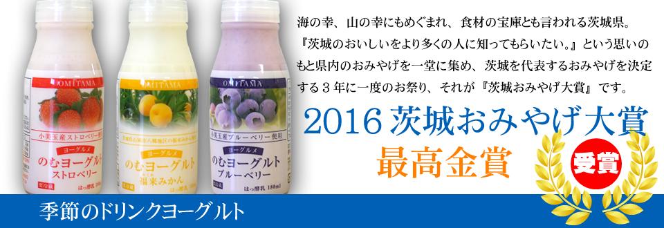 茨城おみやげ大賞 最高金賞受賞!