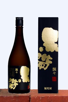 黒帯 飄々 古々酒 純米吟醸