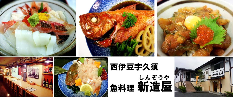 海鮮料理が自慢のお「新造屋」のお得な特典