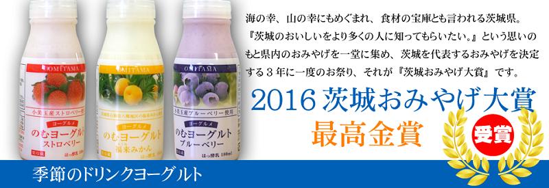 おみたまのヨーグルトが最高金賞受賞!