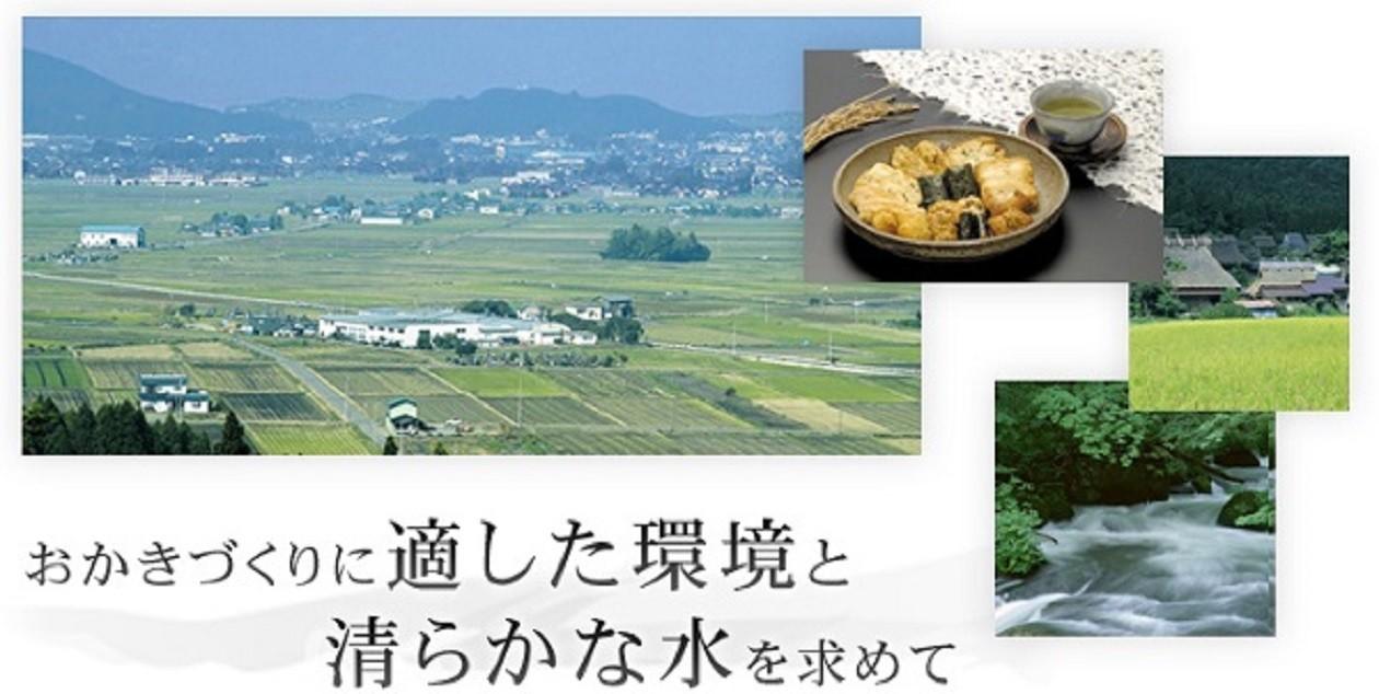 豊かな名水と新鮮な空気、国産もち米100%で作られています。
