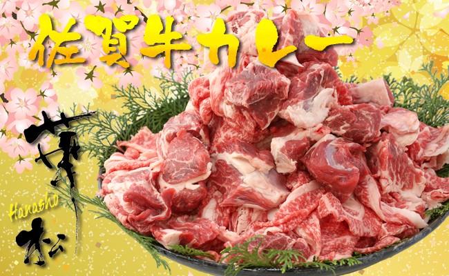 華松「佐賀牛」を圧力鍋でトロトロに煮込んで作ります!