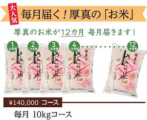 さくら米(ななつぼし)