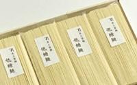 井上製麺の低糖麺(12食)